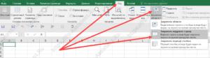 закрепление первой строки в Excel