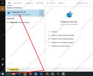 запуск редактора системного реестра Windows