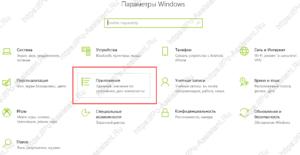 раздел параметров windows - Приложения