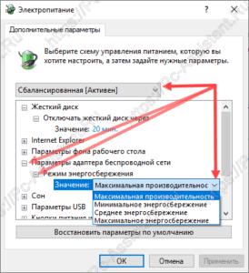 настройка питания для беспроводных адаптеров на Windows 10