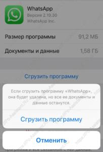 Сгрузить программу в iOS