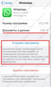 информация о размере данных приложений ios