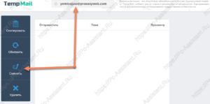 сервис временной электронной почты temp-mail