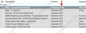 генерирование тегов mp3 файлов в папке на флешке