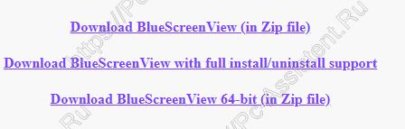 версии программы BlueScreenView для скачивания