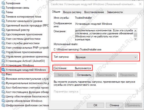 запуск службы Установщик модулей Windows