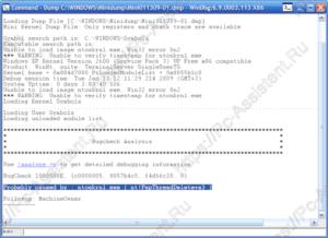 Результаты анализа дамп файла в WinDBG
