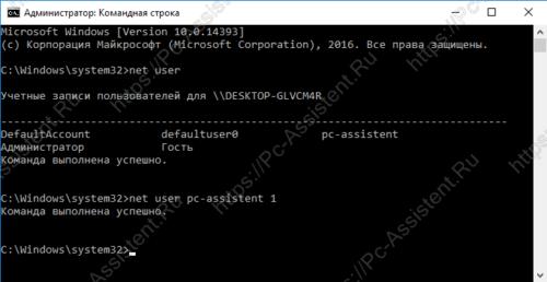 установка пароля компьютера через командную строку