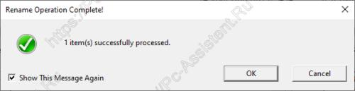 Уведомление об окончании изменения имени файлов и статус успешности процедуры