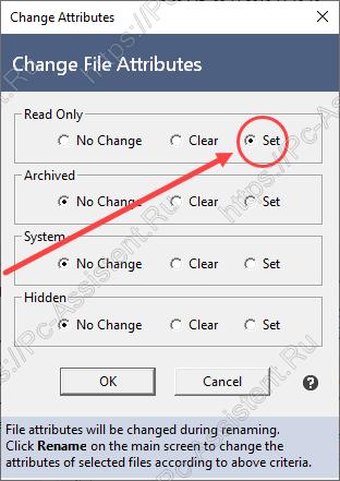 Массовая смена атрибутов файлов