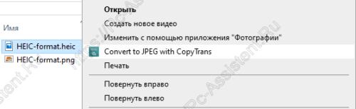 Как конвертировать heic в jpeg