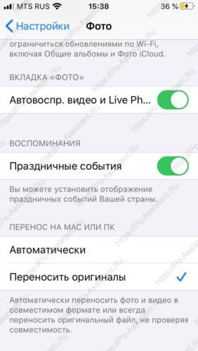 включение опции переносить оригиналы на iphone