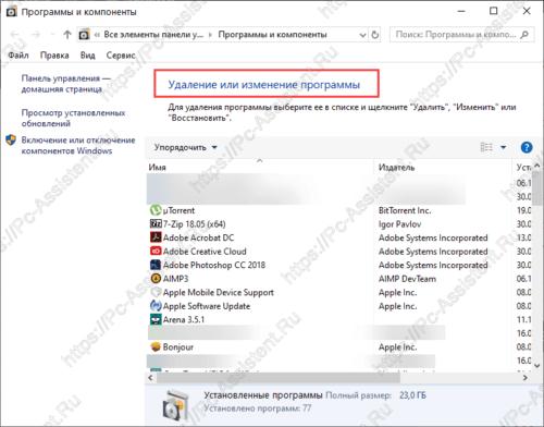 Удаление программ в Windows 10 по умолчанию