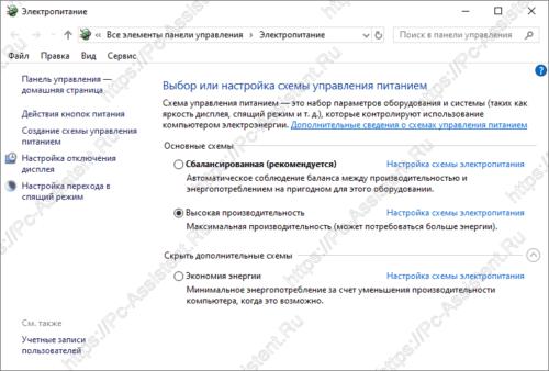 Параметры электропитания Windows 10