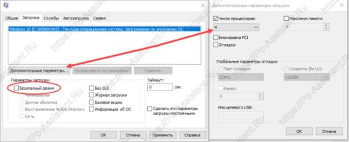 Конфигурация ОС Windows 10