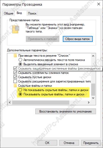 Свойства папок Windows 10