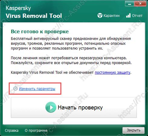 запуск сканирования в утилите Kaspersky Virus Removal Tool