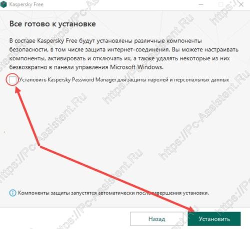 отказ от установки менеджера паролей