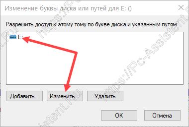 как изменить букву диска на windows