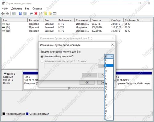 смена буквы диска windows