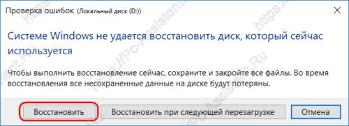 восстановление файловой системы раздела